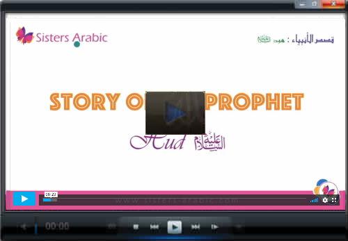 The Prophet Hud