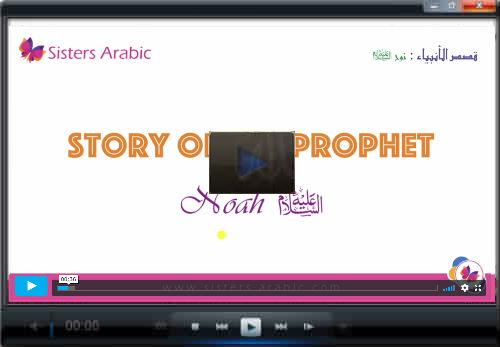 The Prophet Noah