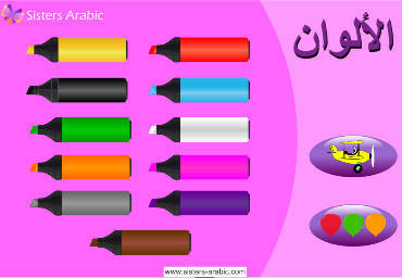 Arabic Colors Game