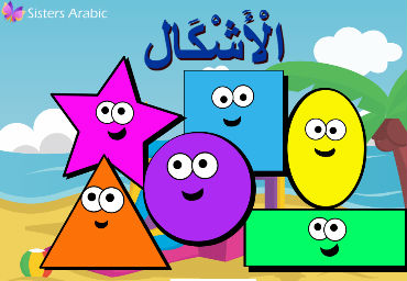 Shapes in Arabic