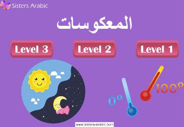 Opposites in Arabic