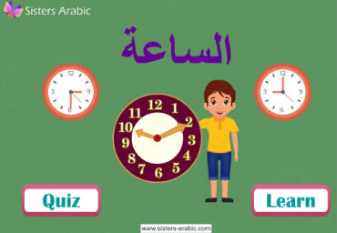 Telling Time in Arabic